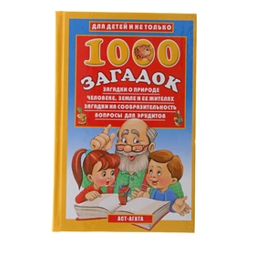 «1 000 загадок», Лысаков В. Г.