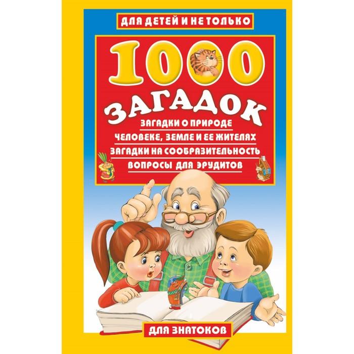 «1 000 загадок», Лысаков В. Г. - фото 976789