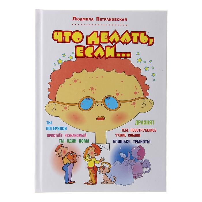 Что делать, если.... Петрановская Л. В.