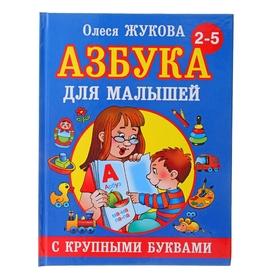 «Азбука с крупными буквами для малышей», Жукова О. С.