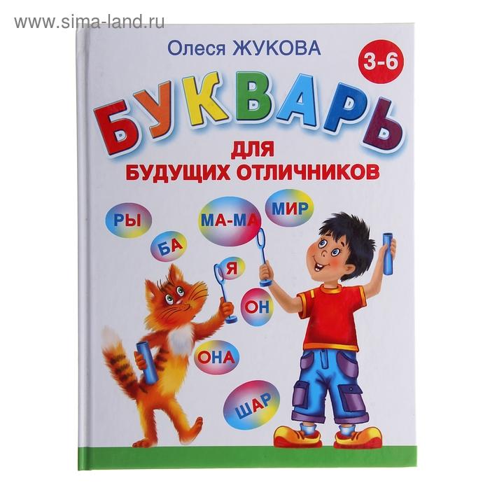 Букварь для будущих отличников. Автор: Жукова О.С.