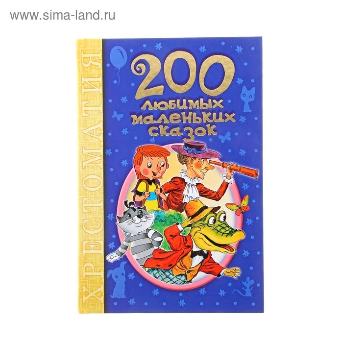 200 любимых маленьких сказок