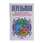 Большая книга занимательных наук. Перельман Я.И.