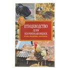 Птицеводство для начинающих. Бондарев Э. И.