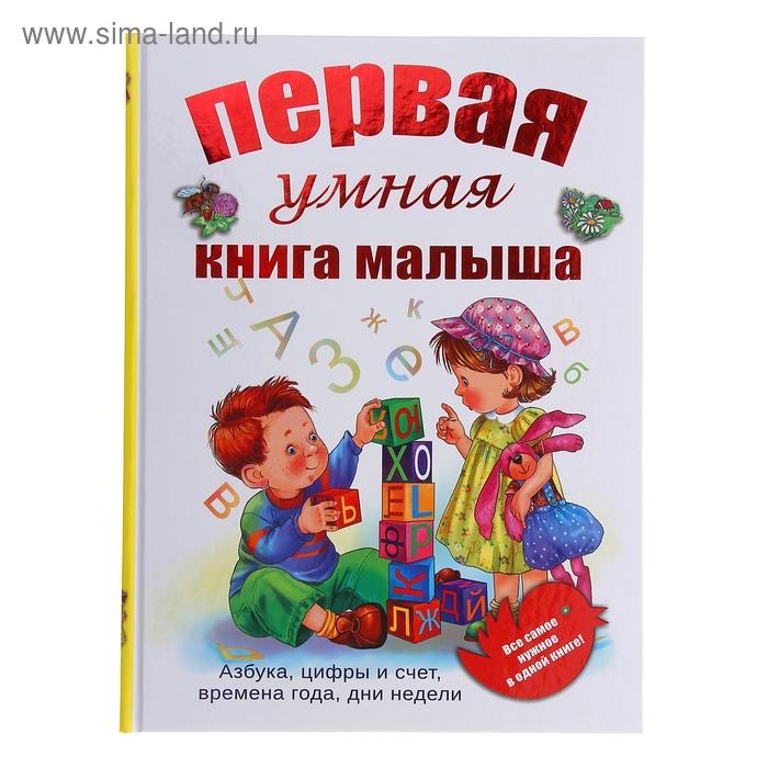 Первая умная книга малыша. Все самое нужное в одной книге. Азбука, цифры и счет, времена года, дни недели.