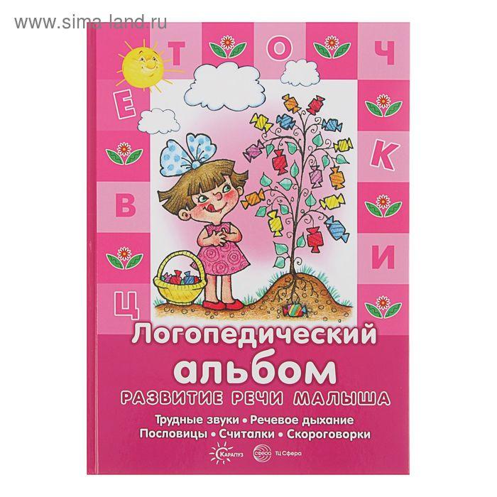 Логопедический альбом для развития речи малыша. Автор: Савушкин С.Н.