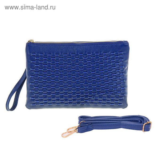 """Клатч """"Шнурок"""", 1 отдел с перегородкой, наружный карман, ручка, длинный ремень, цвет синий"""