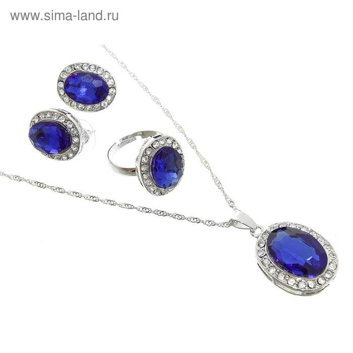 """Гарнитур 3 предмета: серьги, кулон, кольцо безразмерное """"Овал в кайме"""", цвет синий в серебре"""