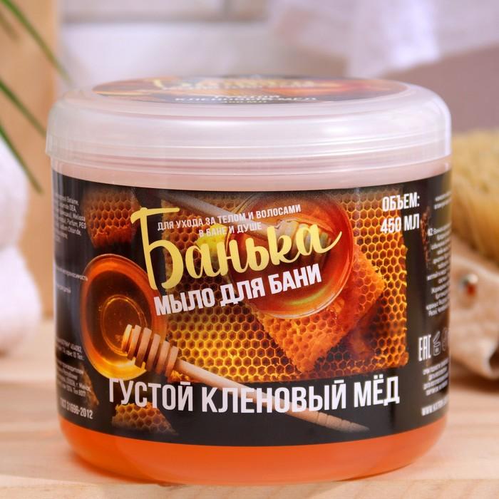 Мыло густое для бани Густой кленовый мёд 450 мл