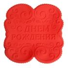 """Форма для выпечки """"С Днем рождения"""", красный, 25 х 25 см, глубина 4,5 см"""