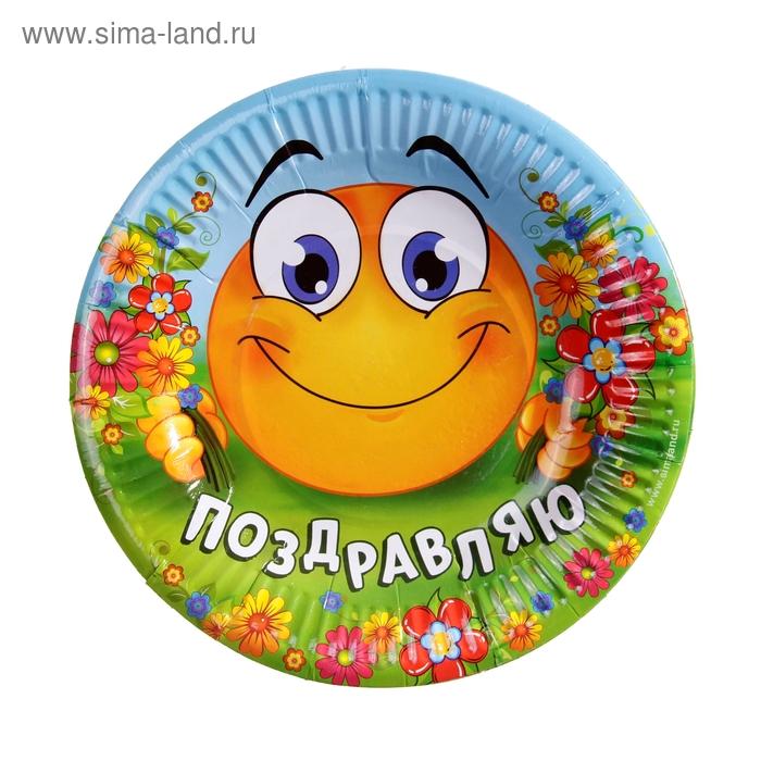 """Набор бумажных тарелок """"Поздравляю"""" смайлик с цветами (6 шт.), 18 см"""