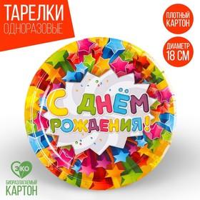 "Set paper plates ""happy birthday"" stars (6 PCs.), 18 cm"
