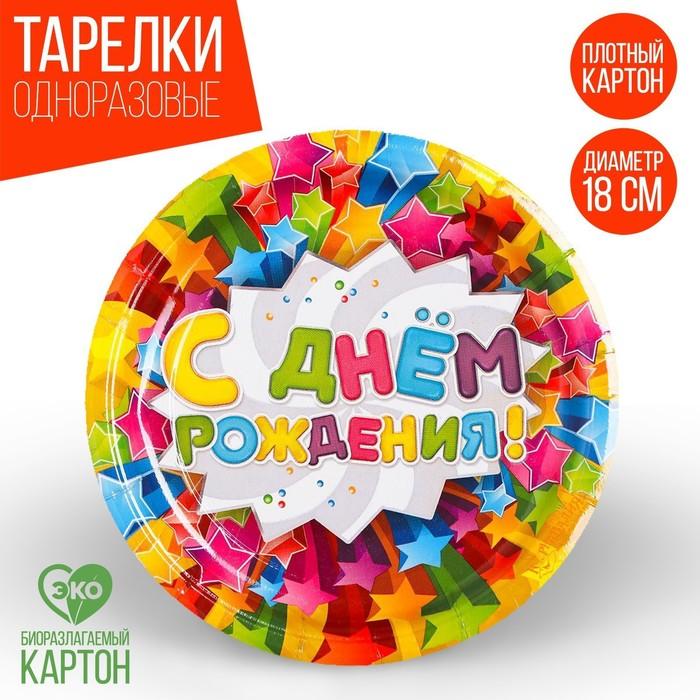 """Набор бумажных тарелок """"С днем рождения"""" звезды (6 шт.), 18 см"""