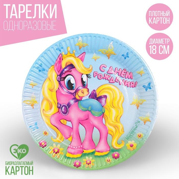 Набор бумажных тарелок «С днём рождения», пони, бабочки 6 шт., 18 см - фото 105519260