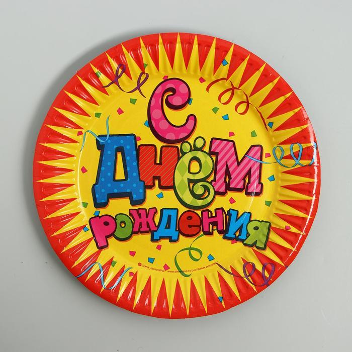 """Набор бумажных тарелок """"С днем рождения"""" конфетти (6 шт.), 18 см"""