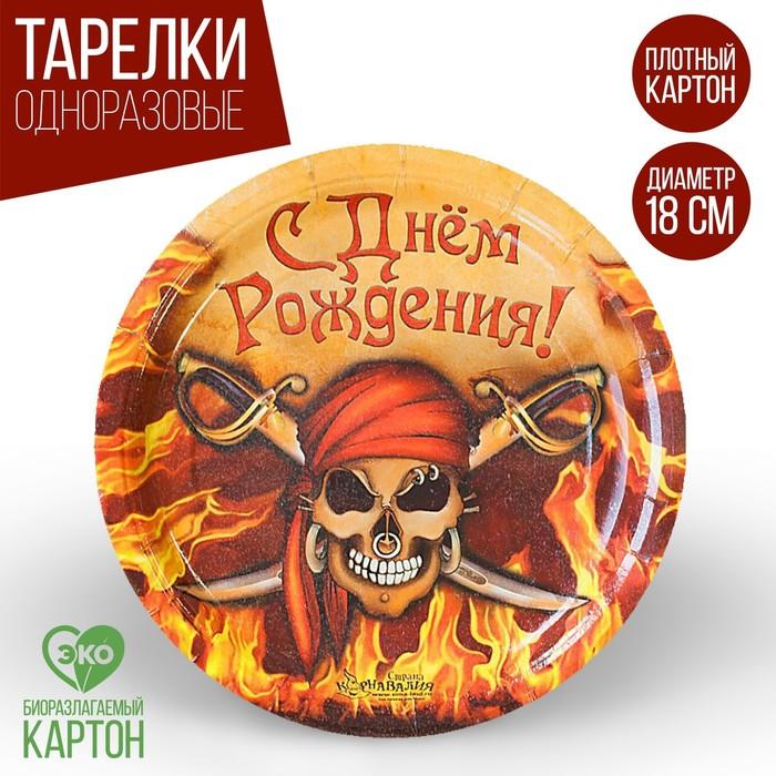 """Набор бумажных тарелок """"С Днём Рождения"""", пират, 18 см, 6 шт."""