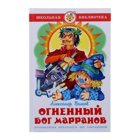 Огненный бог Марранов. Автор: Волков А.