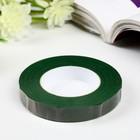 """Тейп-лента """"Тёмно-зелёная"""" намотка 27,3 метра ширина 1,2 см"""
