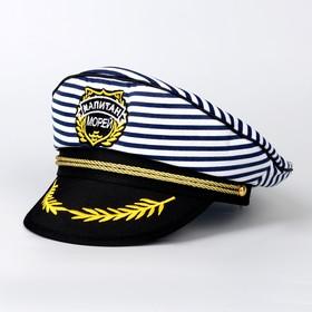 """Captain's hat children's """"Captain of the seas"""", p-p. 52"""