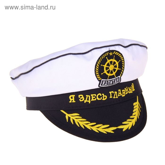 """Шляпа капитана детская """"Я здесь главный"""", р-р 52"""