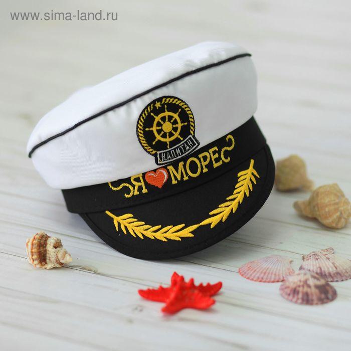 """Шляпа капитана детская """"Я люблю море"""", р-р. 52"""