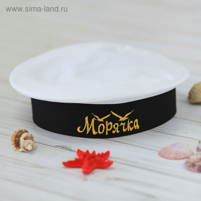 """Бескозырка взрослая """"Морячка"""", р-р. 56"""