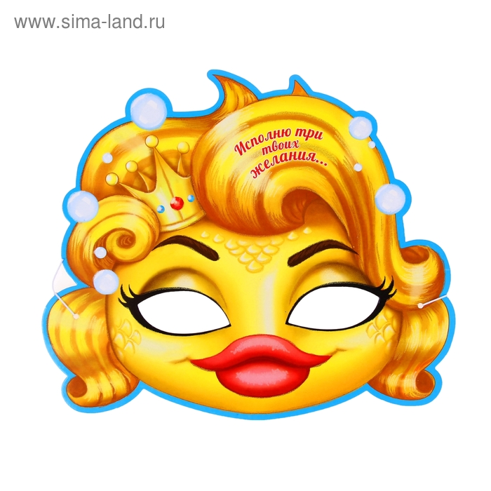 """Маска карнавальная """"Золотая рыбка"""""""