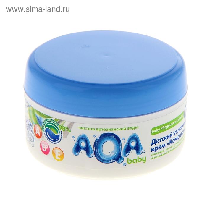 Крем детский увлажняющий Комфорт AQA baby, 100 мл
