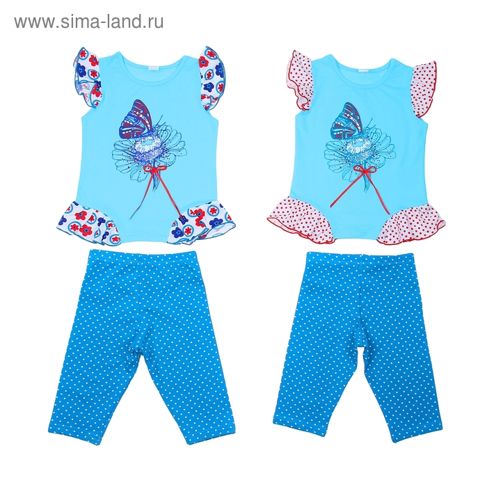 Комплект ясельный (футболка+штанишки), рост 80 см (52), цвет  МИКС 557-14