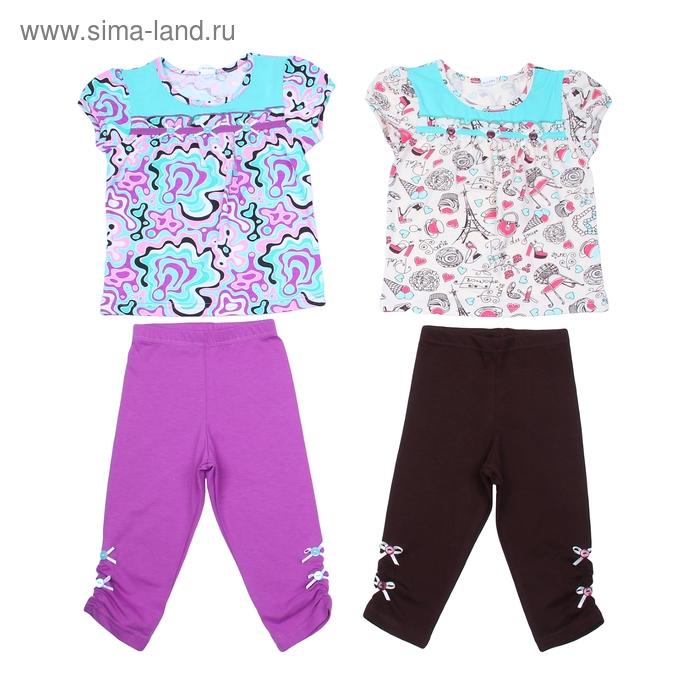 Комплект для девочки (футболка+бриджи), рост 104 см (56), цвет МИКС 555-14