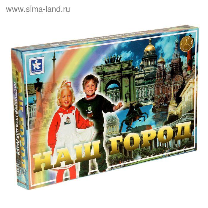 """Настольная игра """"Наш город"""""""