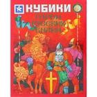 """Набор кубиков """"Герои русских былин"""", 12 штук + книжка"""