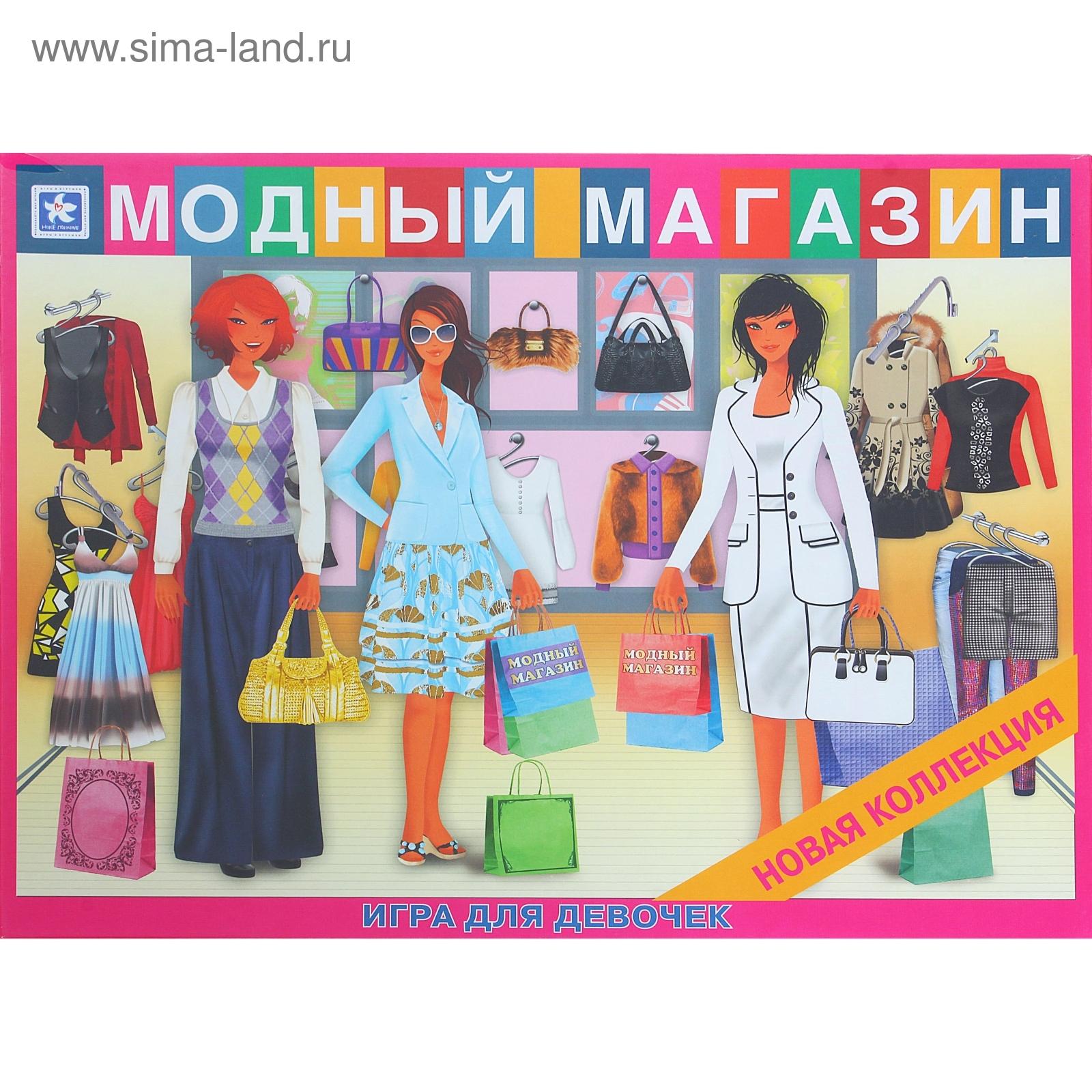 1a9667718a3a Настольная игра «Модный магазин» (1091861) - Купить по цене от ...