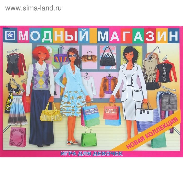"""Настольная игра """"Модный магазин"""""""