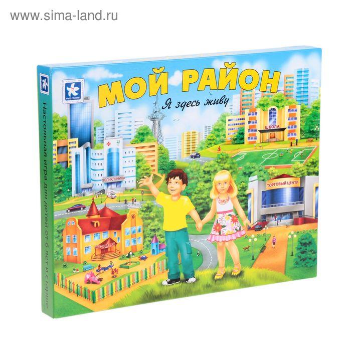 """Настольная игра """"Мой район"""""""