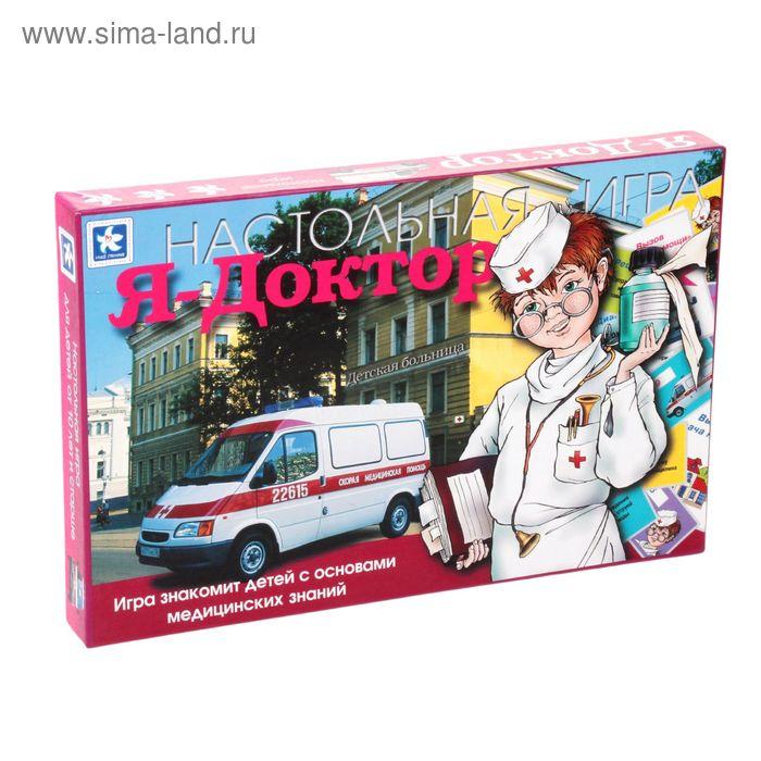 """Настольная игра """"Я — доктор"""""""