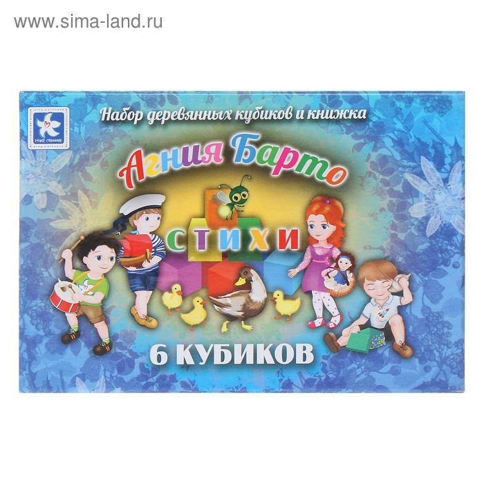 """Настольная игра """"Стихи Агнии Барто"""""""