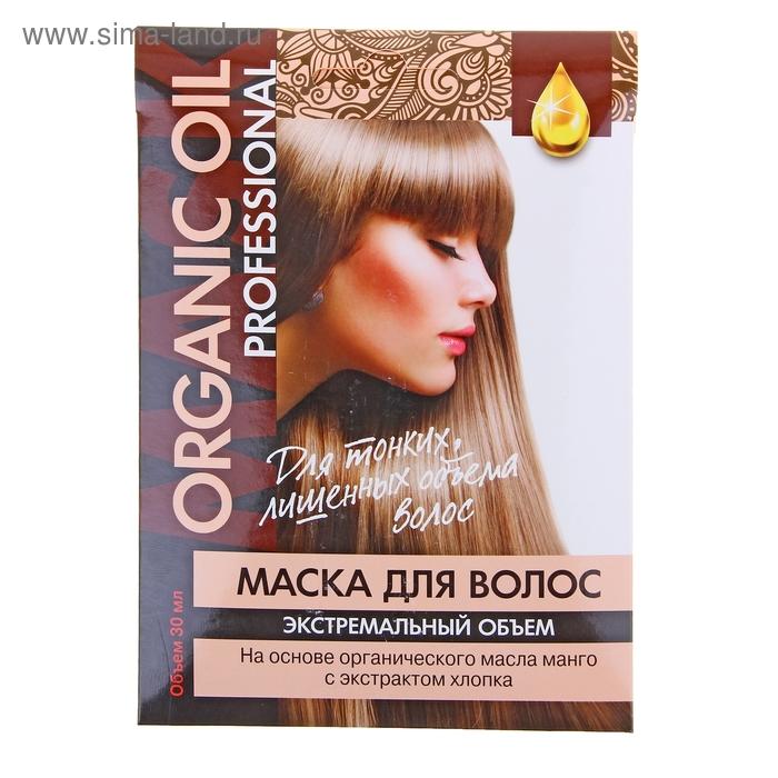 Маска для волос ORGANIC OIL для тонких волос Экстремальный объем 30мл