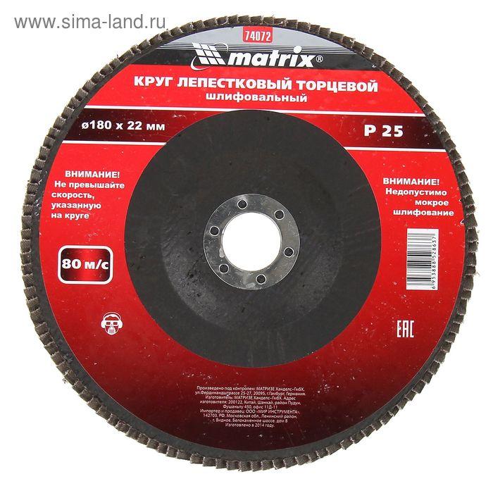 Круг лепестковый торцевой MATRIX, P 24, 180 х 22.2 мм