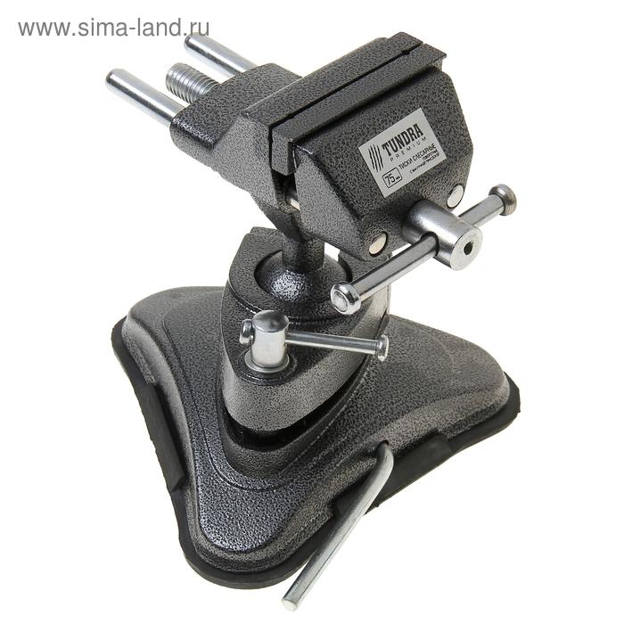 """Тиски слесарные """"TUNDRA premium"""" поворотные с вакуумной присоской, 75 мм"""
