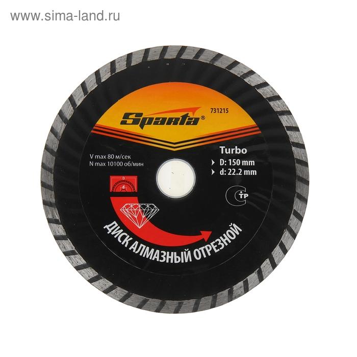 Диск алмазный отрезной Sparta turbo, 150 х 22,2 мм, сухая резка