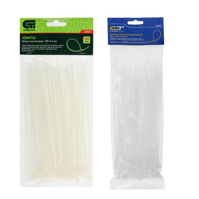 """Хомуты """"Сибртех"""", 180 х 3.6 мм, пластмассовые, белые, в упаковке 100 шт."""