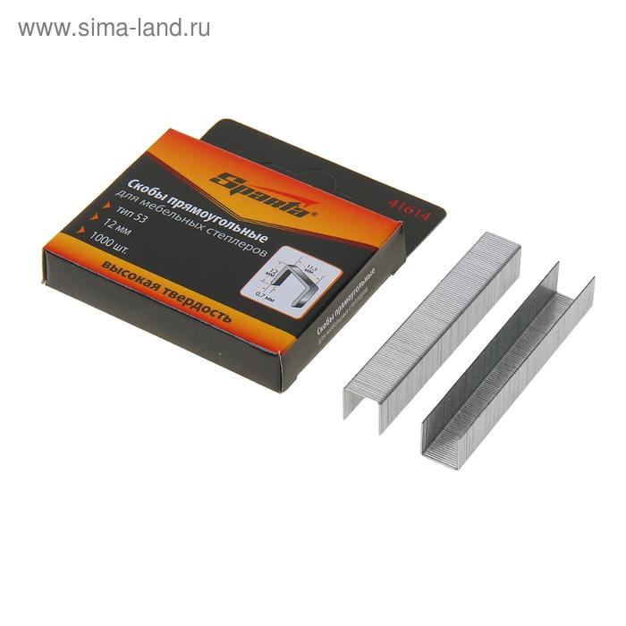 Скобы, 12 мм, для мебельного степлера, тип 53, 1000 шт.