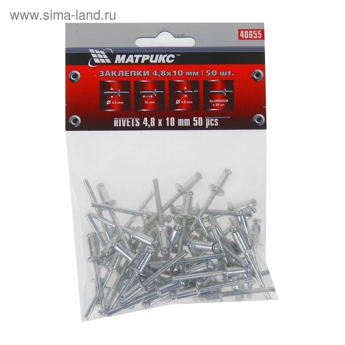 Заклепки MATRIX 4.8х10 мм, в пакете 50 шт.