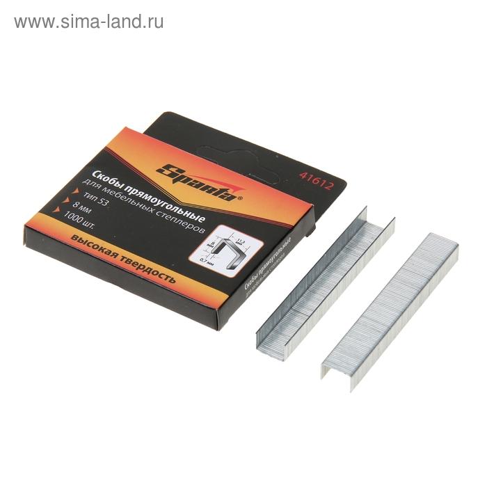 Скобы Sparta, 8 мм, для мебельного степлера, тип 53, 1000 шт.