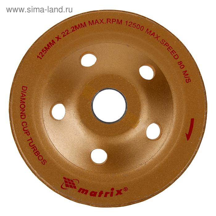 Чашка алмазная зачистная MATRIX, 125 мм