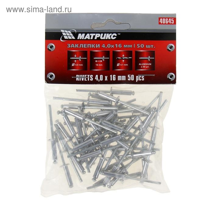 Заклепки MATRIX 4х16 мм, в пакете 50 шт.