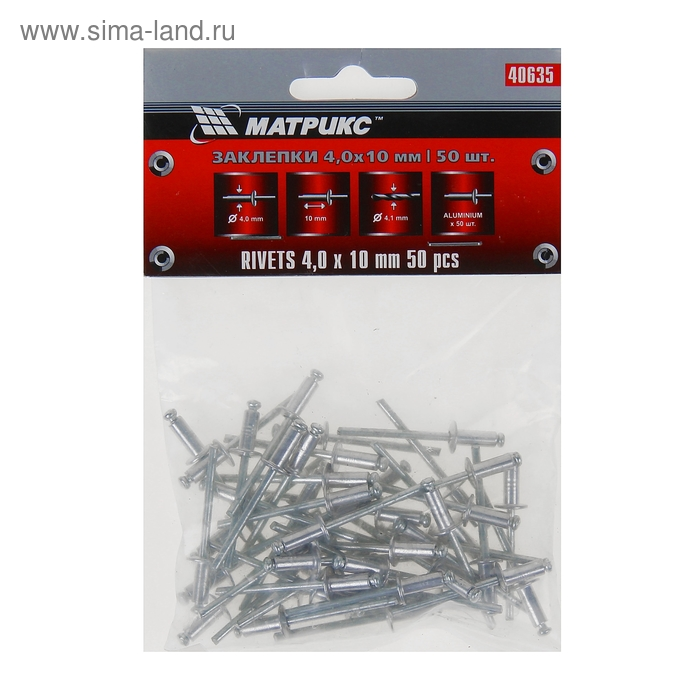 Заклепки MATRIX 4х10 мм, в пакете 50 шт