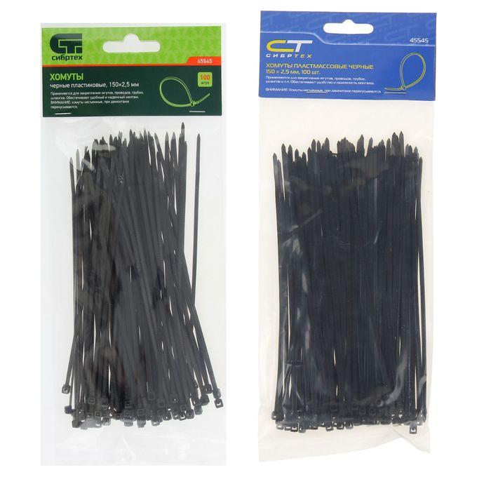 """Хомуты """"Сибртех"""", 150 х 2.5 мм, пластмассовые, черные, в упаковке 100 шт."""