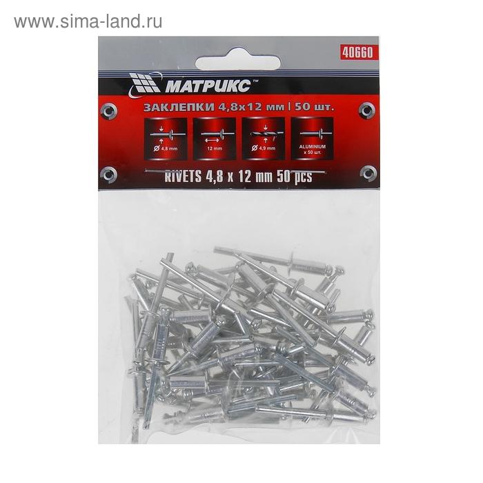 Заклепки MATRIX 4.8х12 мм, в пакете 50 шт.